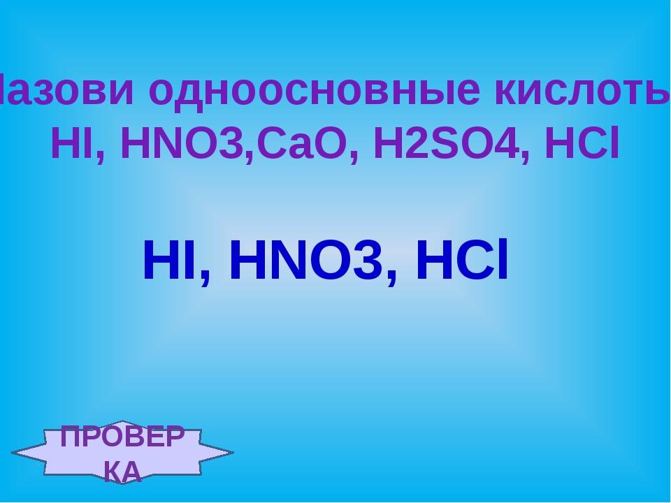 Что такое основания? К ТАБЛИЦЕ ПРОВЕРКА Сложные вещества, состоящие из ионов...