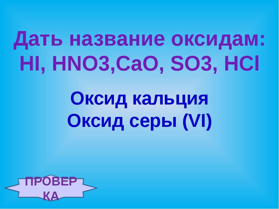 Что такое степень окисления? К ТАБЛИЦЕ ПРОВЕРКА Условный заряд атомов в химич...