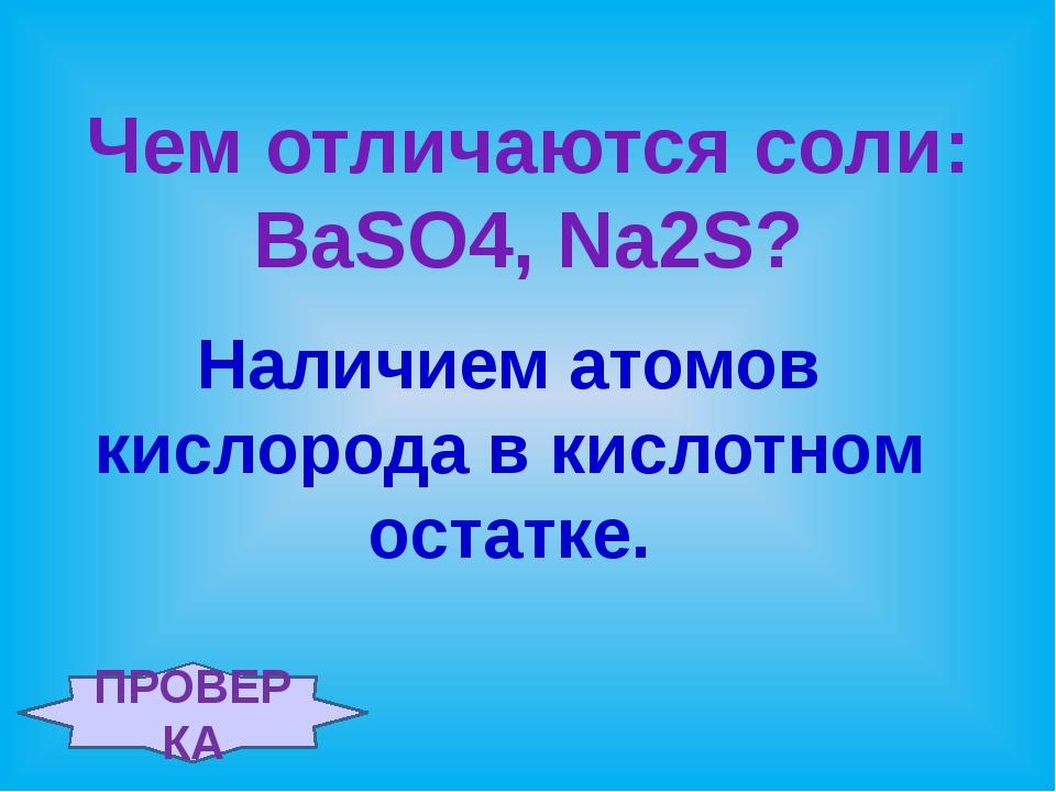 Составь формулу оксида и гидроксида цинка. К ТАБЛИЦЕ ПРОВЕРКА ZnO Zn(OH)2