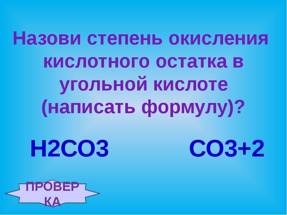 Дать название оксидам: HI, HNO3,CaO, SO3, HCl К ТАБЛИЦЕ ПРОВЕРКА Оксид кальци...