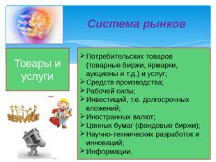 Система рынков Потребительских товаров (товарные биржи, ярмарки, аукционы и