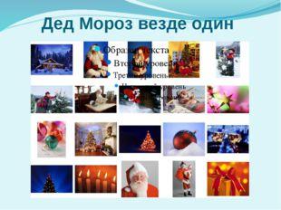 Дед Мороз везде один