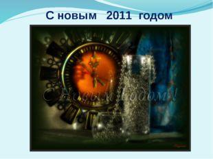 С новым 2011 годом