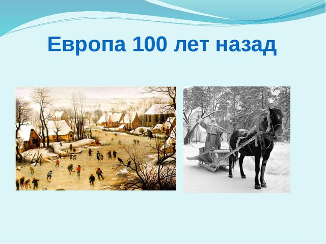 Европа 100 лет назад