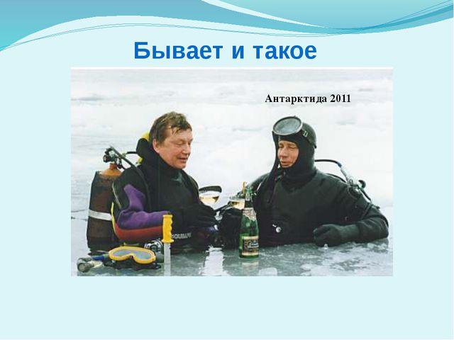 Бывает и такое Антарктида 2011
