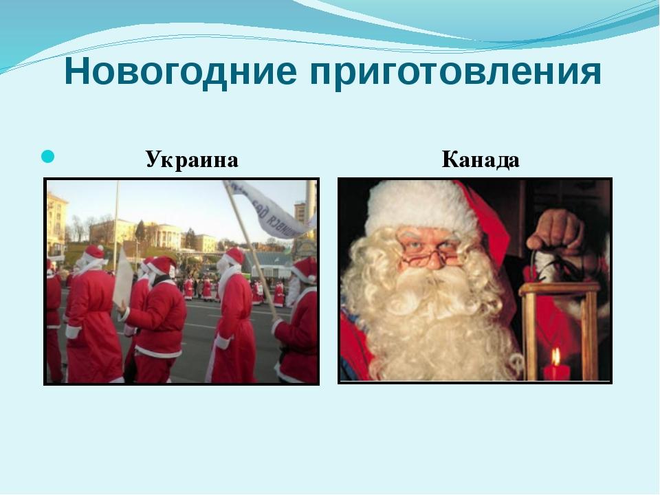 Новогодние приготовления Украина Канада