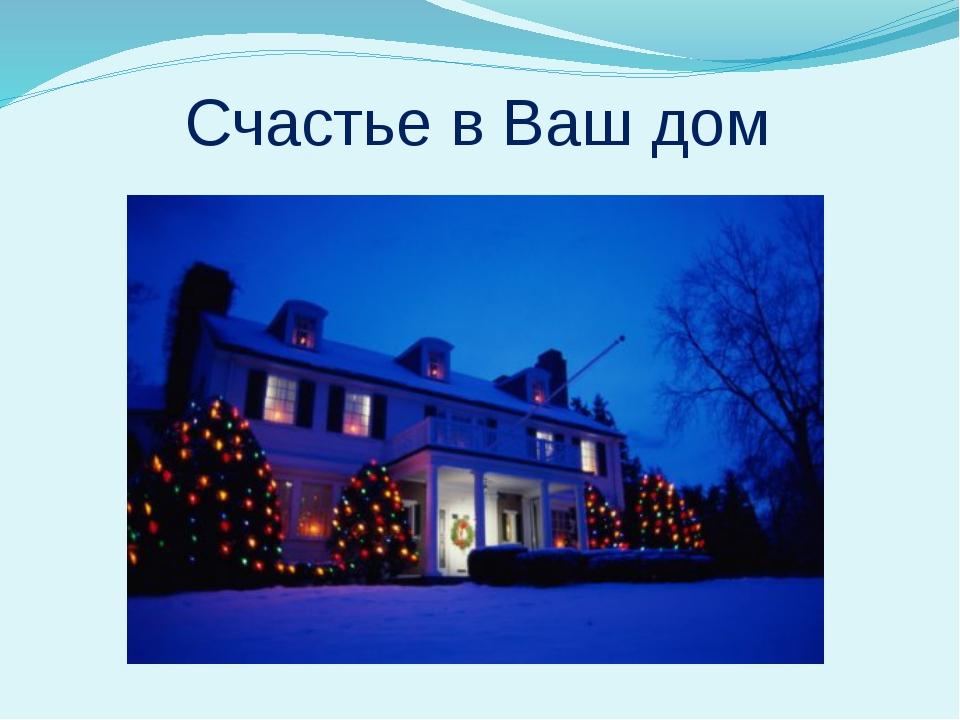 Счастье в Ваш дом