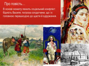 Про повість… В основі сюжету лежить соціальний конфлікт: бідність Василя, пог