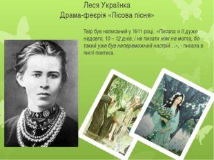 Леся Українка Драма-феєрія «Лісова пісня» Твір був написаний у 1911 році. «Пи