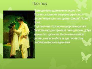 Про п'єсу Найвидатнішим драматичним твором Лесі Українки, справжнім шедевром