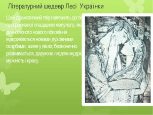 Літературний шедевр Лесі Українки Цей драматичний твір належить до тієї прогр