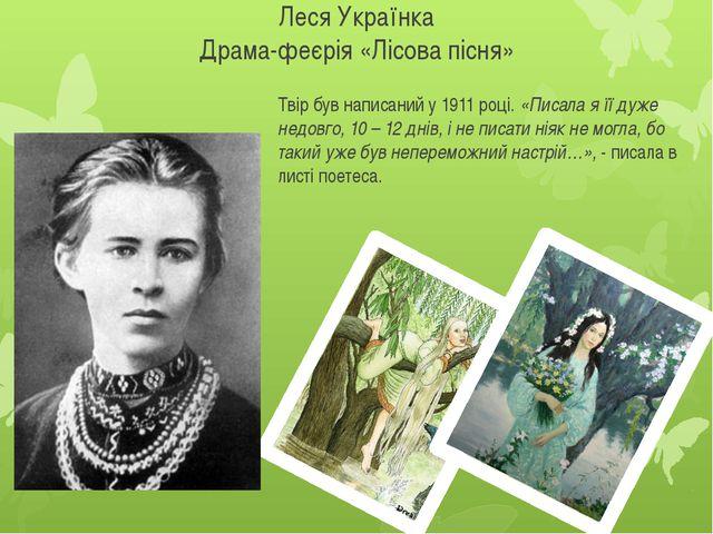 Леся Українка Драма-феєрія «Лісова пісня» Твір був написаний у 1911 році. «Пи...