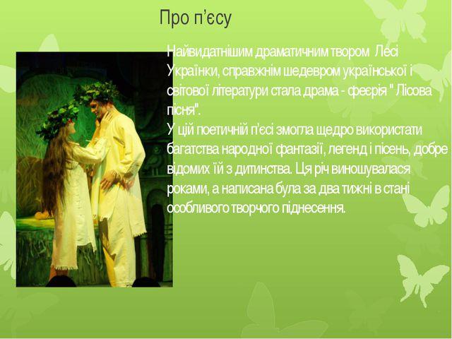 Про п'єсу Найвидатнішим драматичним твором Лесі Українки, справжнім шедевром...