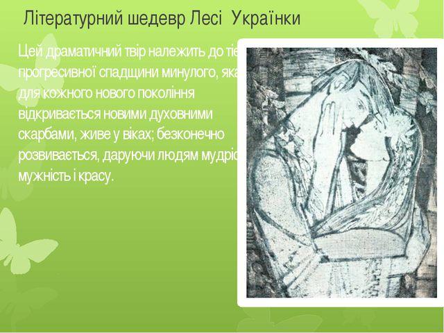Літературний шедевр Лесі Українки Цей драматичний твір належить до тієї прогр...