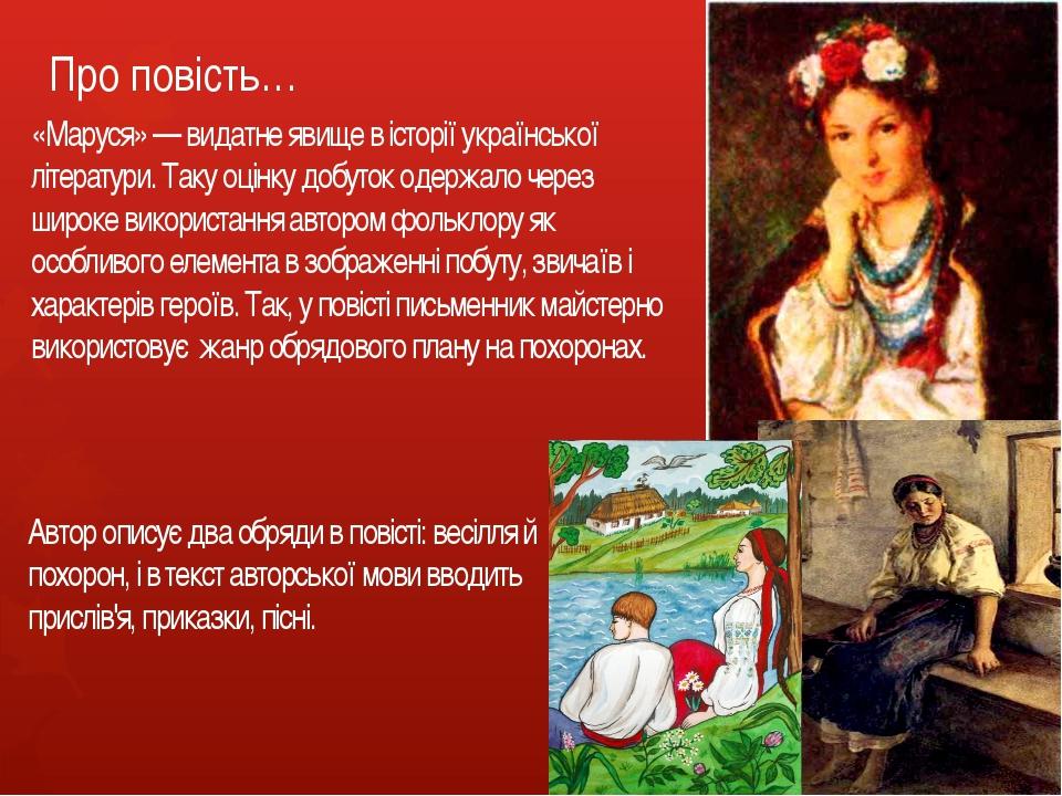 Про повість… «Маруся» — видатне явище в історії української літератури. Таку...