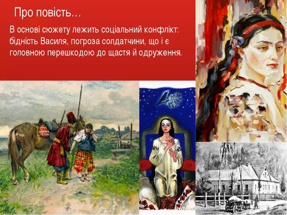 Про повість… В основі сюжету лежить соціальний конфлікт: бідність Василя, пог...
