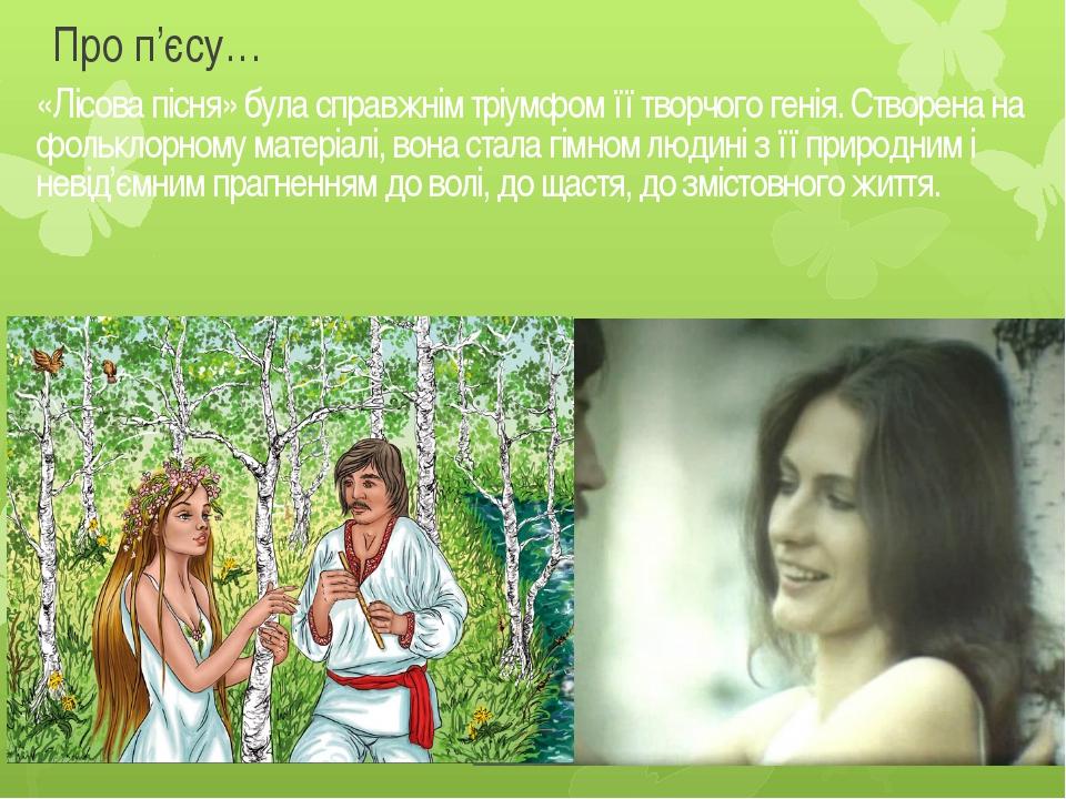 Про п'єсу… «Лісова пісня» була справжнім тріумфом її творчого генія. Створена...