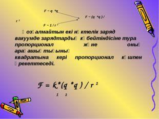 F ~ q *q F ~ (q *q ) / r 2 F ~ 1 / r 2 Қозғалмайтын екі нүктелік заряд вакуу