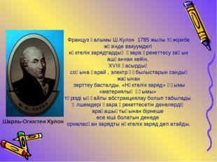 Француз ғалымы Ш.Кулон 1785 жылы тәжірибе жүзінде вакуумдегі нүктелік зарядта