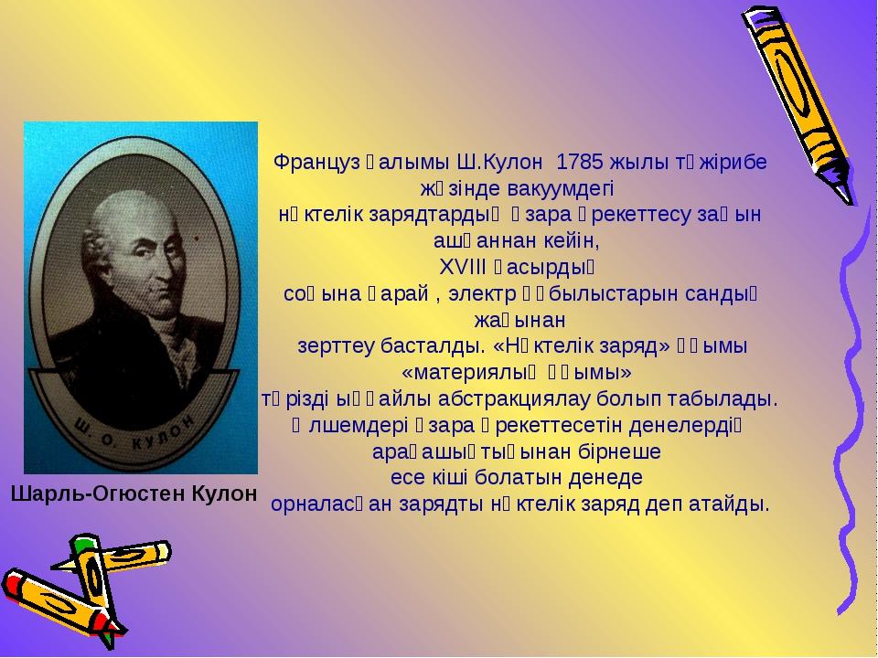 Француз ғалымы Ш.Кулон 1785 жылы тәжірибе жүзінде вакуумдегі нүктелік зарядта...