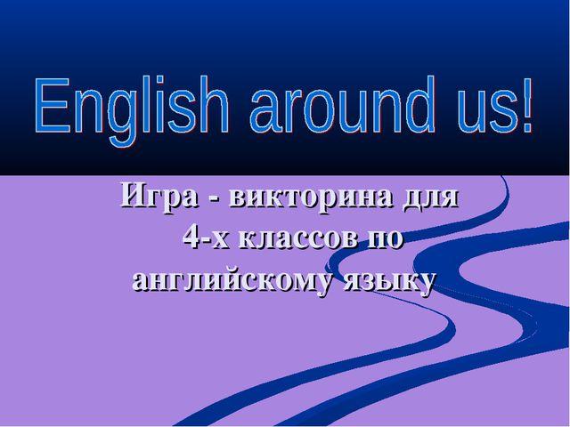 Игра - викторина для 4-х классов по английскому языку