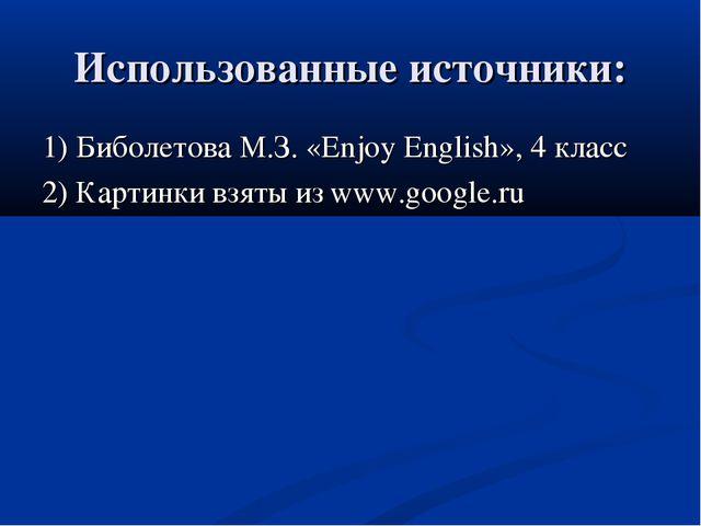 Использованные источники: 1) Биболетова М.З. «Enjoy English», 4 класс 2) Карт...