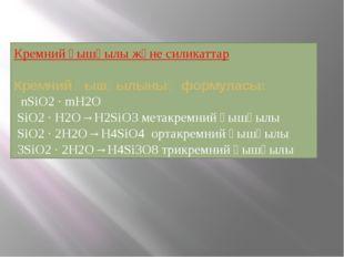 Кремний қышқылы және силикаттар Кремний қышқылының формуласы: nSiO2 · mH2O Si