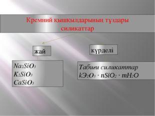 Кремний қышқылдарының тұздары силикаттар жай Na2SiO3 K2SiO3 CaSiO3 Табиғи сил