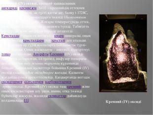 Кремний (ІV) оксиді, кремний қышқылыныңангидриді,кремнезем, SіO2 – кремнийд