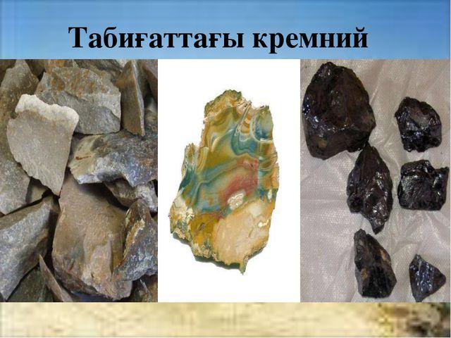 Табиғаттағы кремний