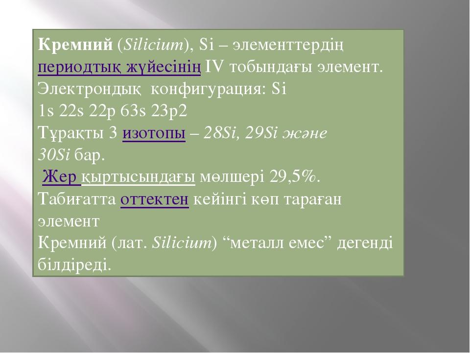 Кремний(Sіlіcіum), Sі – элементтердіңпериодтық жүйесініңІV тобындағы элеме...