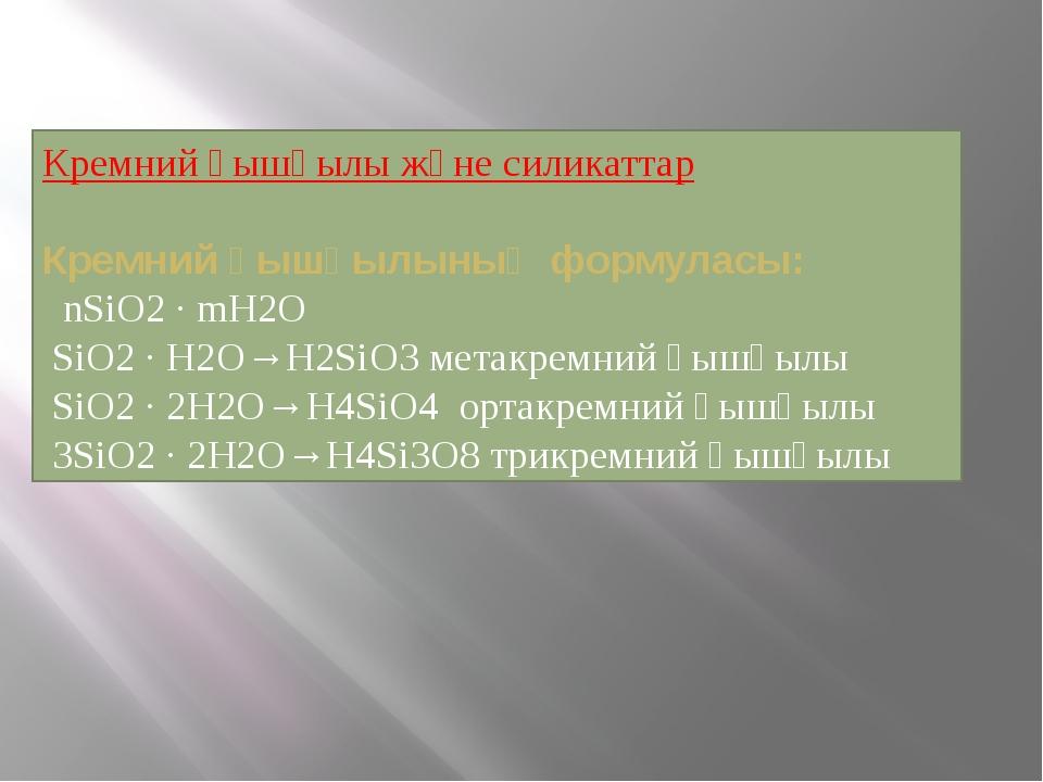 Кремний қышқылы және силикаттар Кремний қышқылының формуласы: nSiO2 · mH2O Si...