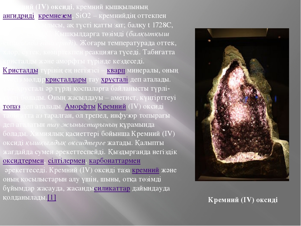 Кремний (ІV) оксиді, кремний қышқылыныңангидриді,кремнезем, SіO2 – кремнийд...