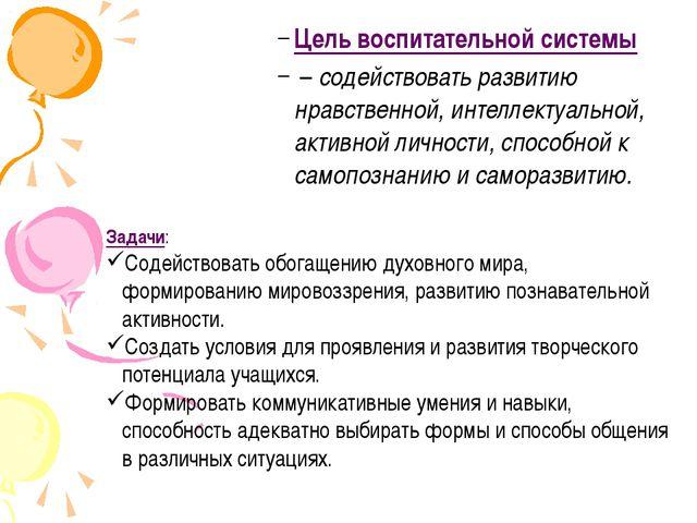 Цель воспитательной системы – содействовать развитию нравственной, интеллекту...