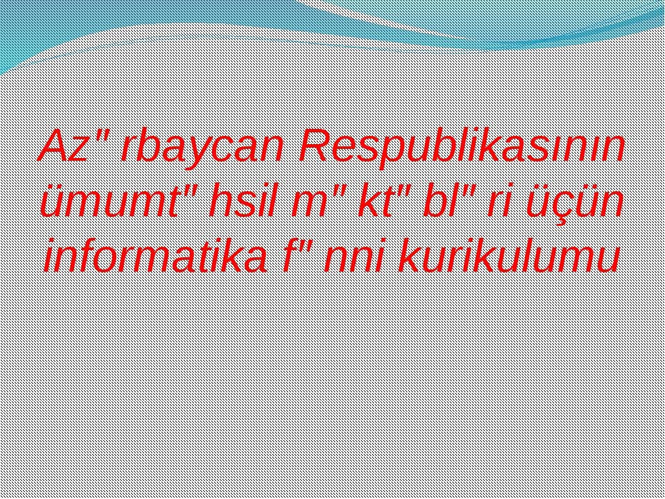Azərbaycan Respublikasının ümumtəhsil məktəbləri üçün informatika fənni kurik...