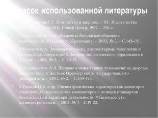 Список использованной литературы 1 Демирчоглян Г.Г. Компьютер и здоровье. – М