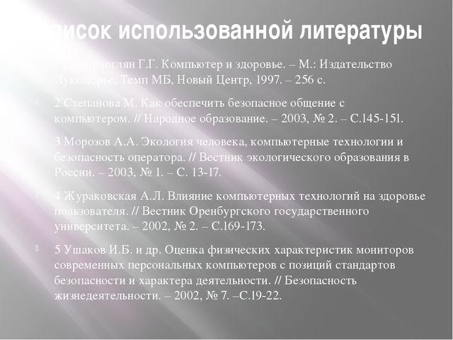Список использованной литературы 1 Демирчоглян Г.Г. Компьютер и здоровье. – М...