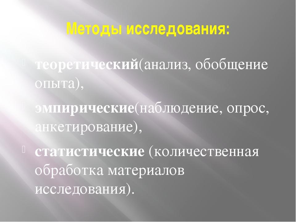 Методы исследования: теоретический(анализ, обобщение опыта), эмпирические(наб...