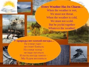 Every Weather Has Its Charm… When the weather is wet, We must not threat. Wh