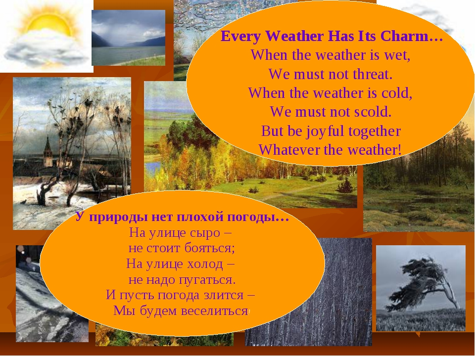 Every Weather Has Its Charm… When the weather is wet, We must not threat. Wh...
