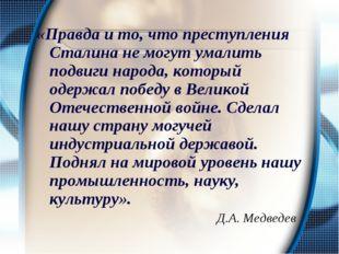 «Правда и то, что преступления Сталина не могут умалить подвиги народа, котор