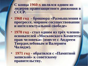 С конца 1960-х являлся одним из лидеров правозащитного движения в СССР. 1968