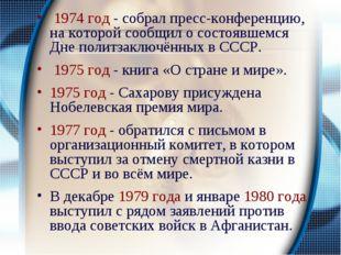 1974 год - собрал пресс-конференцию, на которой сообщил о состоявшемся Дне п