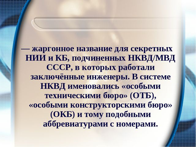 Шара́шка (шара́га) — жаргонное название для секретных НИИ и КБ, подчиненных Н...