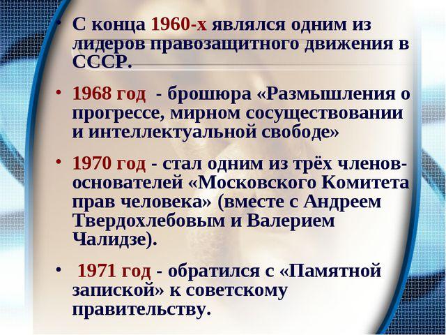 С конца 1960-х являлся одним из лидеров правозащитного движения в СССР. 1968...