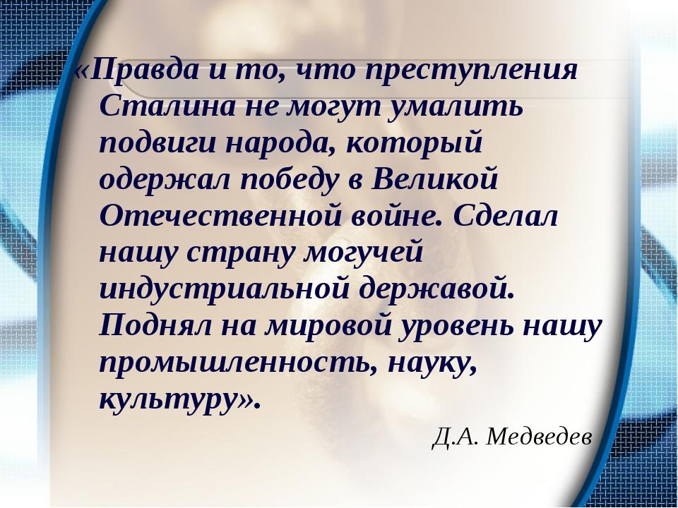 «Правда и то, что преступления Сталина не могут умалить подвиги народа, котор...