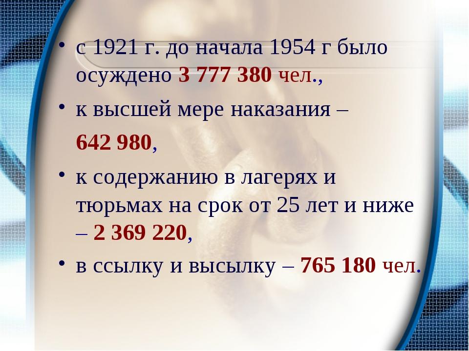 с 1921 г. до начала 1954 г было осуждено 3 777 380 чел., к высшей мере наказа...