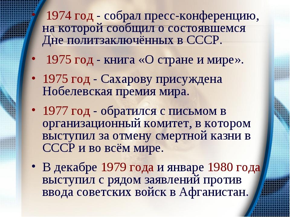 1974 год - собрал пресс-конференцию, на которой сообщил о состоявшемся Дне п...