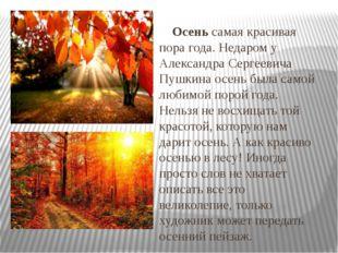 Осеньсамая красивая пора года. Недаром у Александра Сергеевича Пушкина осен