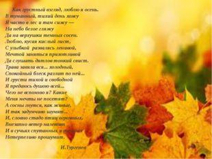 Как грустный взгляд, люблю я осень. В туманный, тихий день хожу Я часто в ле